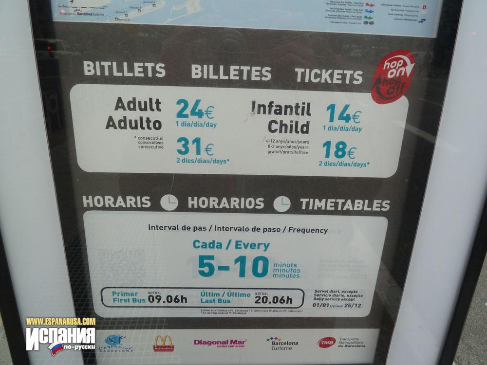 Билеты на Бас Туристик можно
