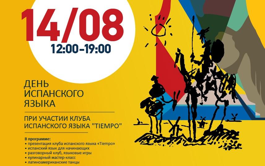 В Москве пройдет праздник испанского языка