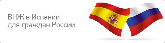 Гражданство испании при покупке недвижимости новый закон