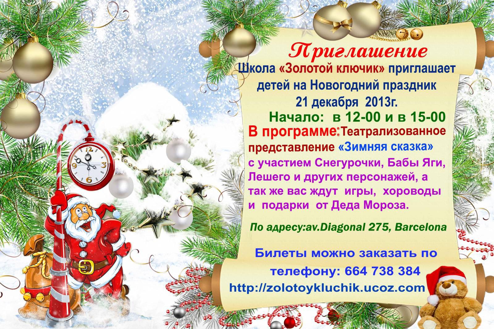 Приглашения детям на новый год