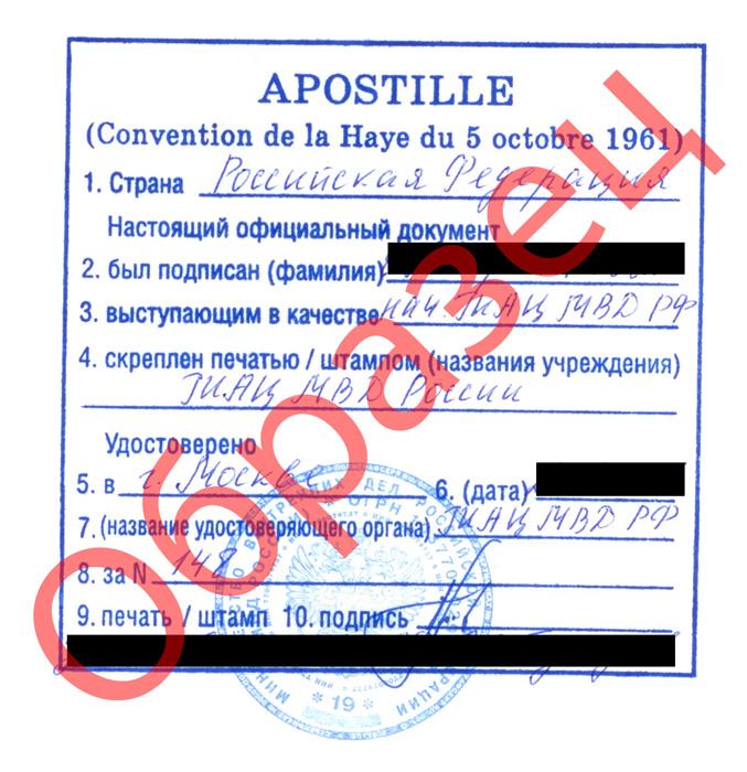 Апостиль на справку о несудимости в москве где получить регистр по учету ндфл