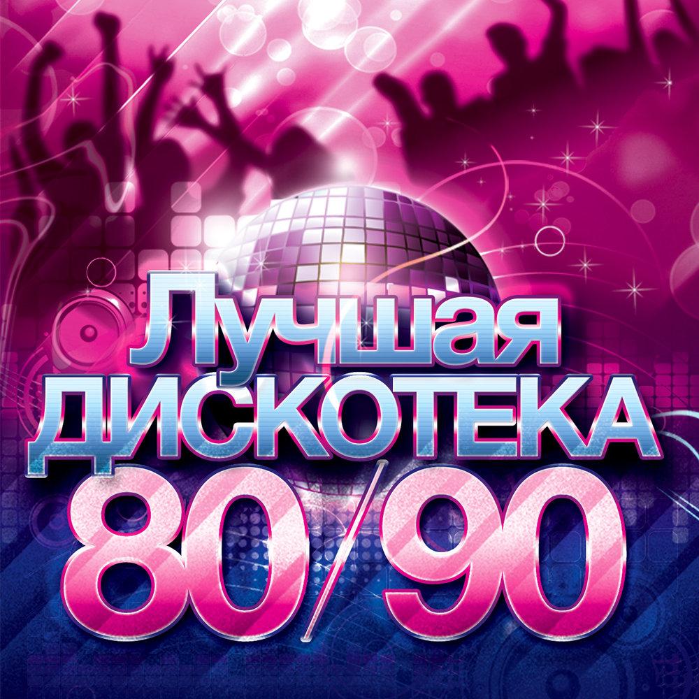 Скачать хиты 90-х торрент русские.