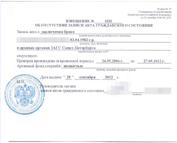 Справка из загса о регистрации брака